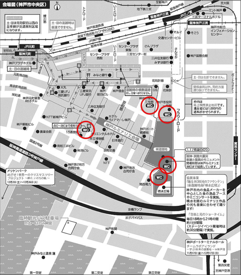 神戸ルミナリエのトイレ情報、トイレってある?