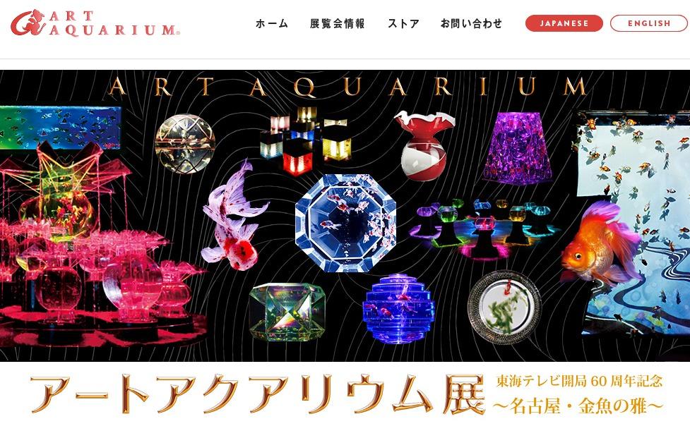 アートアクアリウム展(名古屋)行ってきた!【混雑具合、時間、詳しい場所のまとめ】