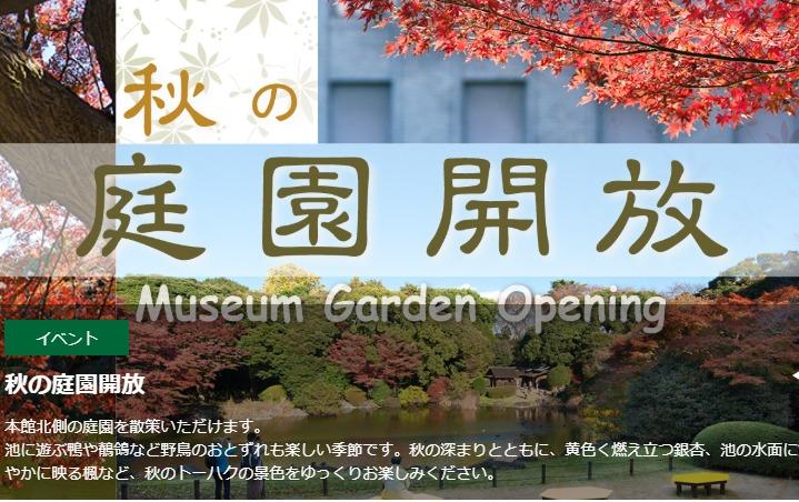 東京国立博物館「秋の庭園開放」行ってきた!【混雑具合、時間、詳しい場所のまとめ】