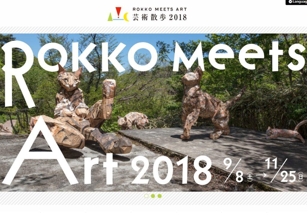 六甲ミーツ・アート 芸術散歩2018行ってきた!【混雑具合、時間、詳しい場所のまとめ】