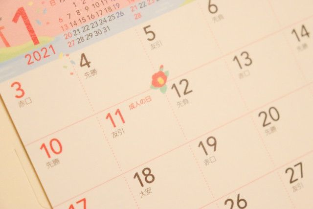 投資不動産取引士の2021年の試験日はいつ?